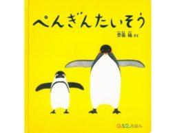 【お知らせ】イソザキ編集長「たまひよnet」で『一緒に読めば、必ず笑っちゃう絵本って?』が公開中!