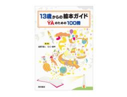 【news】10代にこそ出会ってほしい「絵本」がある。読む力、生きる力をはぐくむ13歳のための絵本ブックガイド!