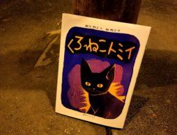【絵本と旅に出よう】強い猫。しなやかな猫。ずるい猫。猫はやっぱり謎のまま