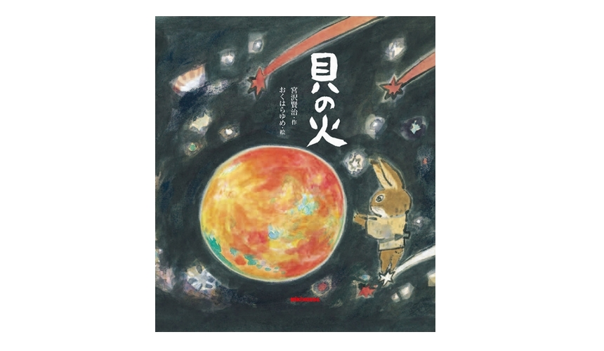 【名作を絵本で!】「宮沢賢治の絵本」シリーズ 『貝の火』