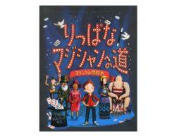 今までなかった! 最強のマジック入門絵本『りっぱなマジシャンへの道』