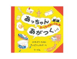 【入園入学おすすめ絵本】『あっちゃんあがつく たべものあいうえお』