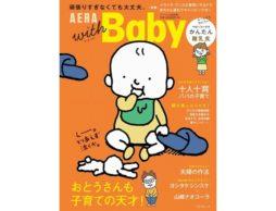 【news】ヨシタケシンスケさん、描き下しの表紙!「AERA with Baby スペシャル保存版 おとうさんも子育ての天才!」発売