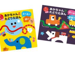 【news】「うちの子がしゃべり出した」指先から赤ちゃんの脳を刺激!オノマトペ絵本最新刊発売