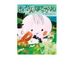 【news】大注目の若手絵本作家、ザ・キャビンカンパニーの才能が大爆発した新刊5月発売