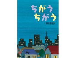 【お知らせ】イソザキ編集長「世界睡眠会議」で「おやすみ絵本第14回」が公開中!