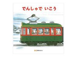 【お知らせ】イソザキ編集長「kufura」で『電車だけじゃない!?「乗り物が大好きな子」に贈る絵本』が公開中!