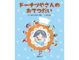 【news】絵本ナビ初の絵本『ドーナツやさんのおてつだい』が、TOKYO FM「よ・み・き・か・せ」に登場!