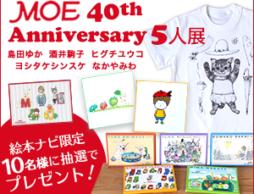 【豪華特別プレゼント10名様】MOE40th Anniversary 人気絵本作家5人展
