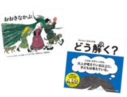 【ランキング】今週の絵本売上ランキングBEST10は?(2018/3/26~4/1)