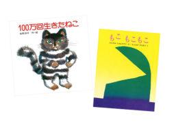 【ランキング】今週の絵本売上ランキングBEST10は?(2018/4/2~4/8)