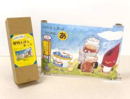 【ランキング】今週の絵本売上ランキングBEST10は?(2018/4/9~4/15)