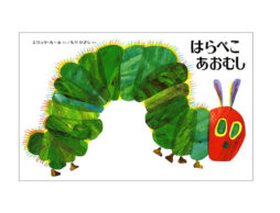 【news】「エリック・カール展 The Art of Eric Carle」 いわきで開催中!