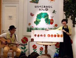 「絵本とパントマイム おむすびひろば」開催レポート@はらぺこあおむしカフェ