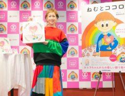 【news】木村カエラさんの絵本『ねむとココ』発売記念イベントレポート