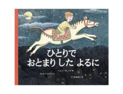 【お知らせ】イソザキ編集長「kufura」で『きっとできるよ!子どもの「はじめて」の挑戦を描いた絵本』が公開中!