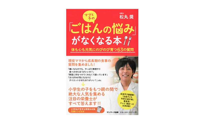 63の子どものお悩みに解答!松丸奨先生の『ママと子の「ごはんの悩み」がなくなる本』