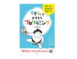 【news】子ども向けのプログラミングツール「Scratch」を親子で学ぶ!『どすこい!おすもうプログラミング』4月11日発売