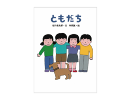 【入園・入学 絵本】『ともだち』
