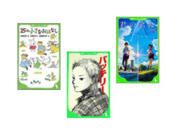 小学生に人気の角川つばさ文庫の魅力はここ!人気のオススメ作品をご紹介!