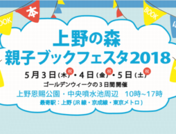 とことん絵本を楽しむGW3日間「上野の森 親子ブックフェスタ2018」開催