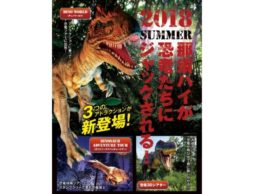 【news】見逃すな!2018年夏!那須ハイが恐竜たちにジャックされる!