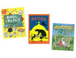 【ランキング】4月の児童書売上ランキングBEST10は?