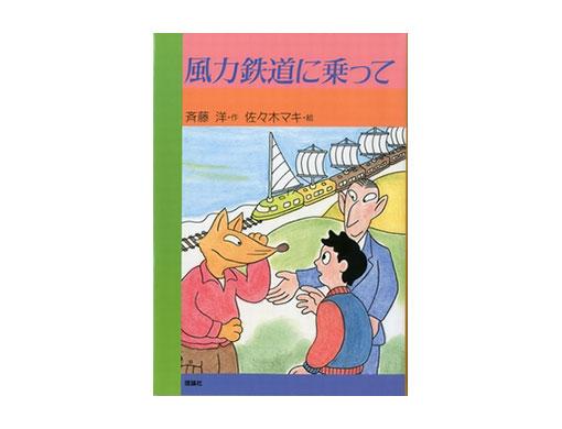 【小学6年生におすすめ】忙しい毎日の息抜きに!『風力鉄道に乗って』
