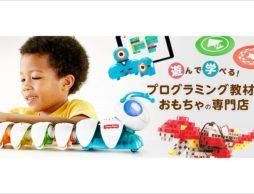 【news】最新プログラミングトイの体験親子レポーターを募集中!ひらめきボックスcoporii