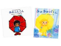 お気に入りの傘は何色? 雨の日が楽しくなる絵本♪