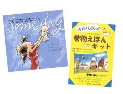 【ランキング】今週の絵本売上ランキングBEST10は?(2018/5/14~5/20)
