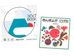 【ランキング】今週の絵本売上ランキングBEST10は?(2018/5/21~5/27)