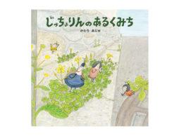 【お知らせ】イソザキ編集長「kufura」で『「いつもの散歩」が大冒険にかわるかも!?外に出かけたくなる絵本』が公開中!