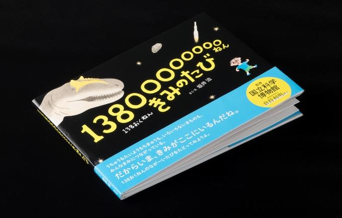【news】国立科学博物館動物研究部長・倉持利明博士が監修! 絵本『13800000000ねん きみのたび』が発売