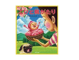 【news】「こびとづかん」シリーズの新刊絵本は、『こびと桃がたり』