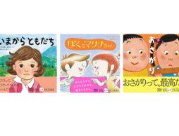 【news】「学校がもっと好きになる絵本シリーズ」誕生!課題図書常連のベストセラーコンビが再結集!