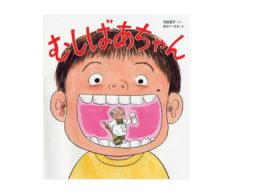【今週の今日の1冊】歯をみがくことの大切さを考える絵本