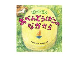 読みながらしりとり遊び!『おべんとうばこの なかから』の中川ひろたかさんの読み聞かせ動画を公開しています!