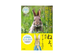 【news】絵本でおなじみ!あの可愛い動物たちが写真で登場!『ピーターラビット(TM)の仲間たち 写真集』が発売!