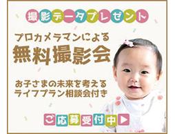 『お子さま撮影会&ライフプラン相談会』無料ご招待&500円クーポン付