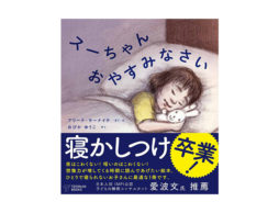 "【news】パパママに朗報!睡眠コンサルタントも推薦する""ひとり寝""絵本、待望の刊行。"