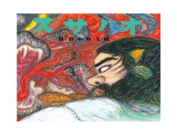 【news】アクション好きなあの子に読ませたい!日本の神話絵本「スサノオ」VS 八岐大蛇