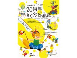 【news】5/10-5/20「おれたち、ともだち!」絵本シリーズ20周年記念原画展@神保町ブックハウスカフェ