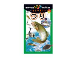 【news】夏休みに!子どもの釣りと観察にこれ1冊!持ち歩ける釣りのポケット図鑑が登場!