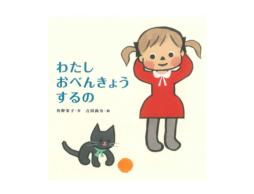 【お知らせ】イソザキ編集長「kufura」で『「わたしも、おべんきょうする!」そんな言葉が聞けるかも!?しれない絵本』が公開中!