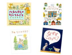 【夏フェア 読み物】小学1年生、2年生におくる2018年の課題図書、作品の選び方と感想文の書き方ポイント!