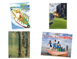 【夏フェア 読み物】小学3年生、4年生におくる2018年の課題図書、作品の選び方と感想文の書き方ポイント!