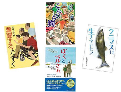 【夏フェア 読み物】小学5年生、6年生におくる2018年の課題図書、作品の選び方と感想文の書き方ポイント!