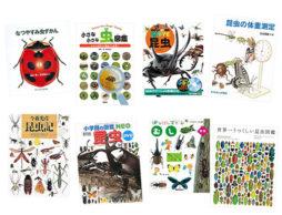 【夏フェア 図鑑】遊びと学びに役立つ昆虫図鑑おすすめ30選!
