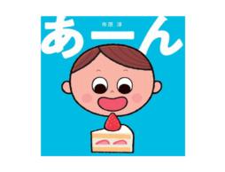 その日の食卓が楽しくなる赤ちゃん絵本『あーん』の動画を公開しています!